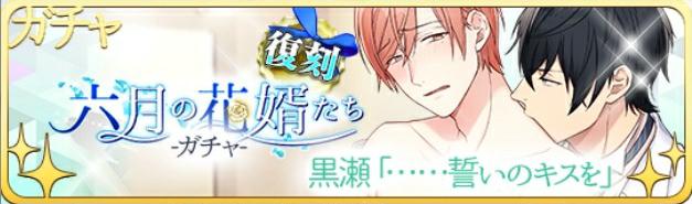 【復刻】六月の花婿たちガチャバーナー.png