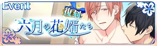 【復刻】六月の花婿たちイベントバーナー.png