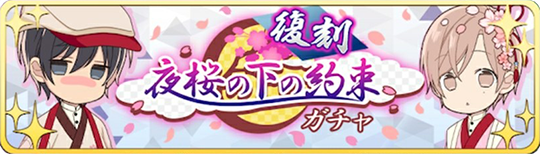 【復刻】夜桜の下の約束ガチャバーナー.png