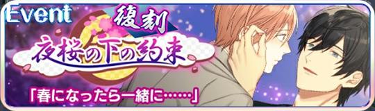 【復刻】夜桜の下の約束イベントバーナー.png