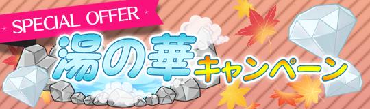 湯の華キャンペーン.png