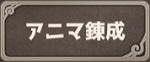 アニマ錬成アイコン.jpg