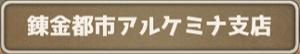 アルケミナ支店.jpg