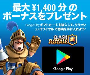 Clash-Royale_JP_Haig_Digital_300x250.jpg