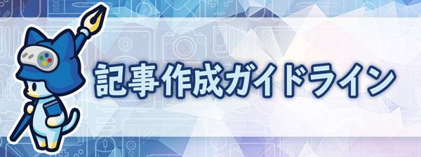 記事作成ガイドライン.jpg