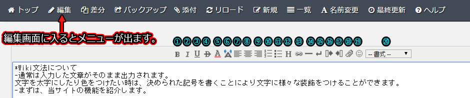 編集メニュー_0.jpg