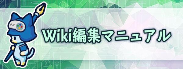 Wiki編集マニュアル.jpg