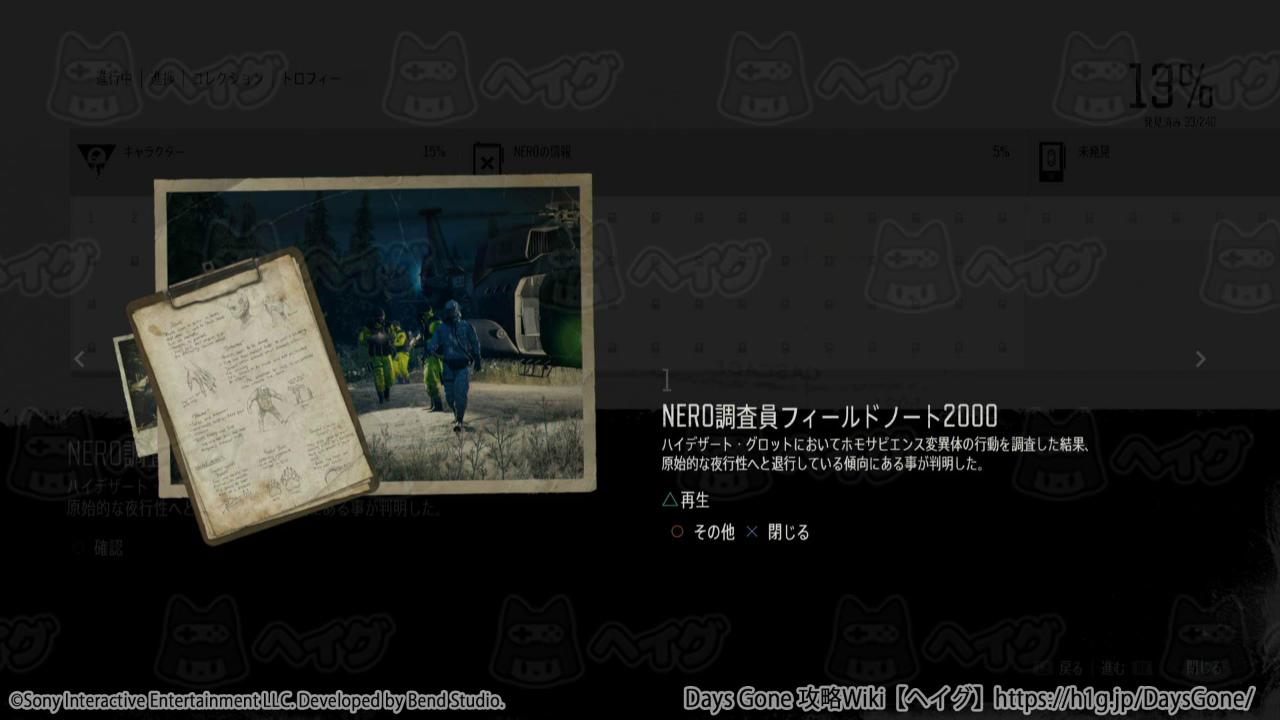 NEROの情報01.jpg