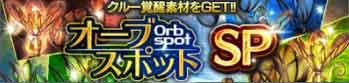 arkresona-mb-orbsp.jpg