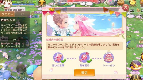 アシュテ 妖精 結婚