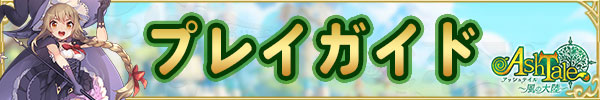 プレイガイド.jpg