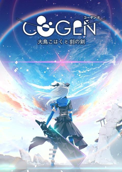 02_cogen_mainvisual_logo.jpg