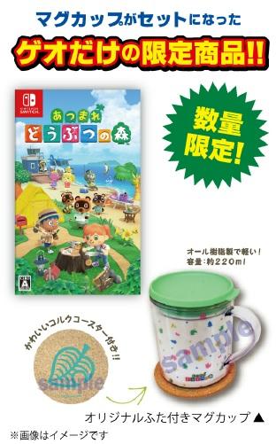 GEO_あつまれ どうぶつの森 オリジナルふた付きマグカップ.jpg
