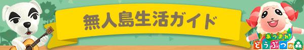 無人島生活ガイド.jpg