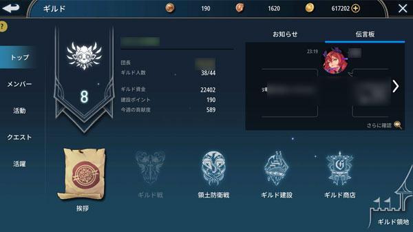 aurakingdom2-guild-001.jpg