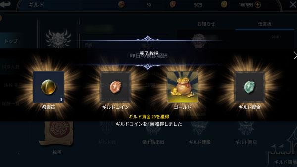 aurakingdom2-guild-004.jpg