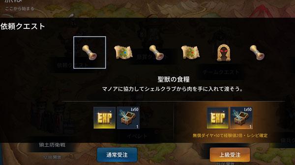 【幻想神域2】依頼クエスト【ヘイグ攻略まとめWiki】