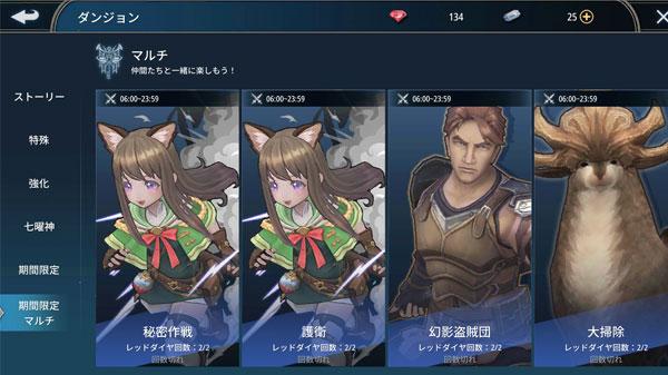 【幻想神域2】期間限定マルチダンジョン【ヘイグ攻略まとめWiki】