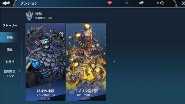 【幻想神域2】特殊ダンジョン【ヘイグ攻略まとめWiki】