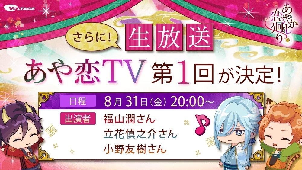 あや恋TV.jpg