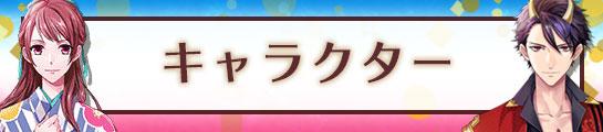 キャラクター_0.jpg