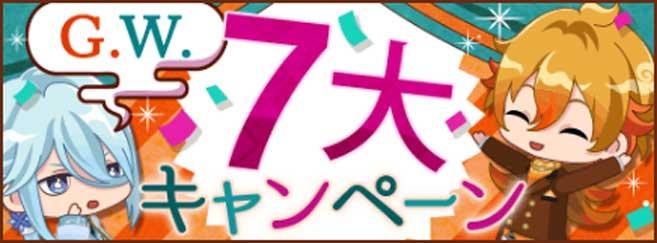 GW7大キャンペーン.jpg