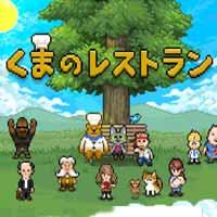 くまのレストラン 攻略Wiki