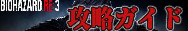 攻略 re3 金庫 ハザード バイオ