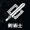 剣術士.png
