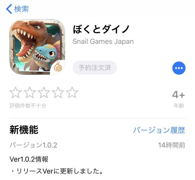 ぼくとダイノ_インストール不具合-00.jpg