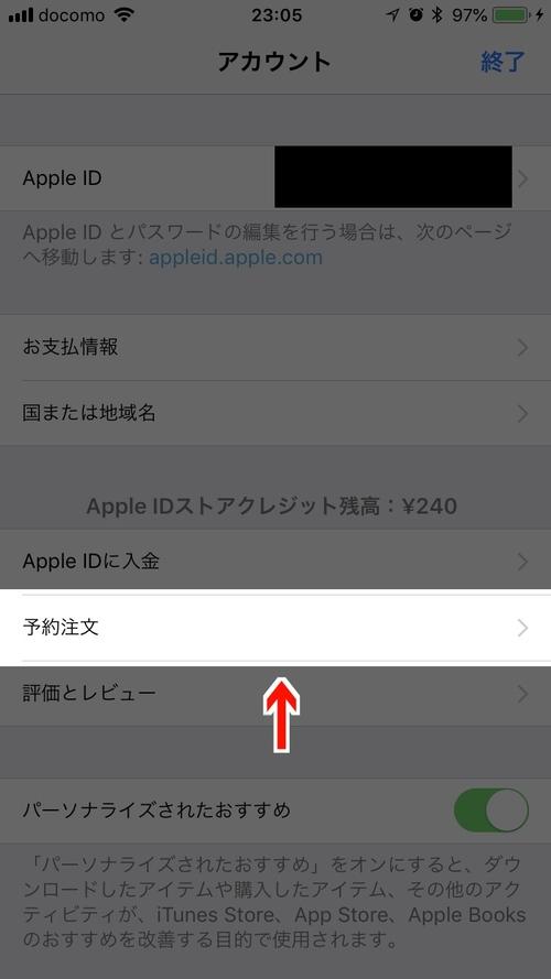ぼくとダイノ_インストール不具合-3.jpg