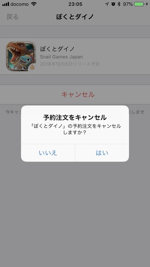 ぼくとダイノ_インストール不具合-4.jpg