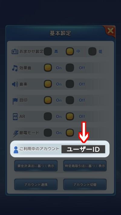 UserID.jpg