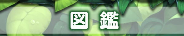 Menu_図鑑.jpg