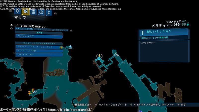 ランズ 3 攻略 ボーダー