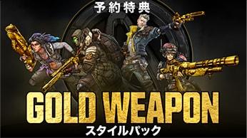 ゴールド武器スキン.jpg