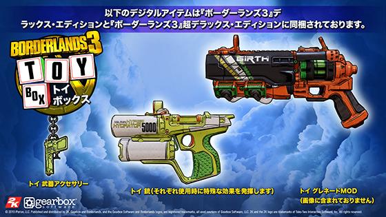 トイボックス武器パック.jpg