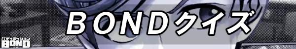 BONDクイズ.jpg