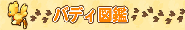 バディ図鑑.jpg