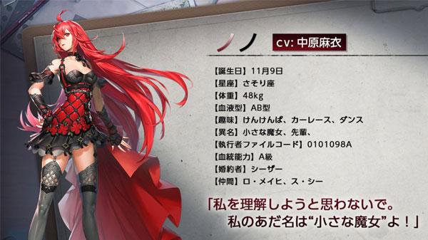 codedblood-chara-004.jpg