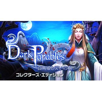 Dark Parables:白鳥姫と災の樹 コレクターズ・エディション 攻略Wiki【ヘイグ攻略まとめWiki】