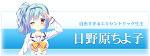list_chiyoko_hover.png