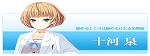 list_izumi_hover.png