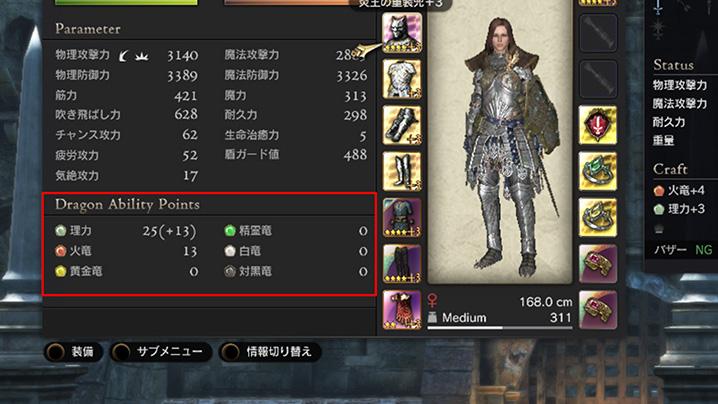 dragonability000.jpg