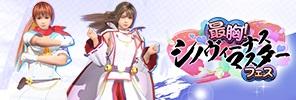 最胸!シノヴィーナスマスターフェス.jpg