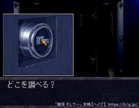 鎖の部屋-ペダル.jpg