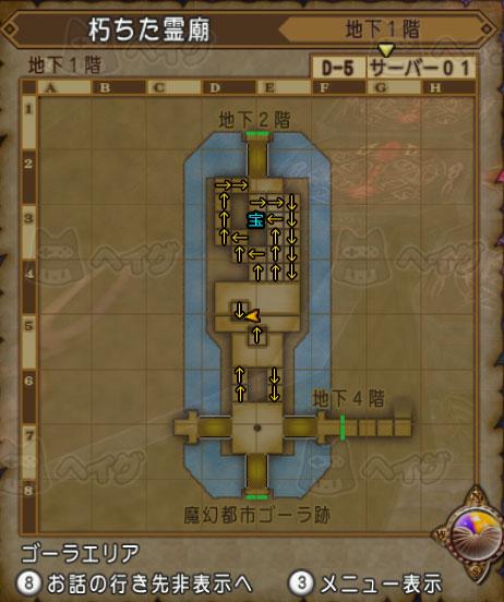朽ちた霊廟地下1階.jpg