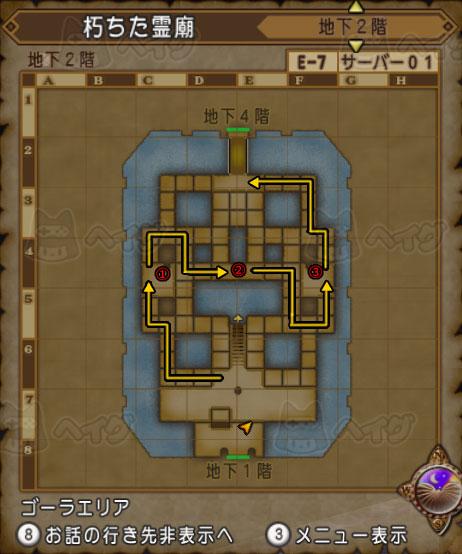朽ちた霊廟地下2階.jpg