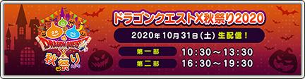 【ドラクエ10】ドラゴンクエストX 秋祭り2020   イベント【ヘイグ攻略まとめWiki】