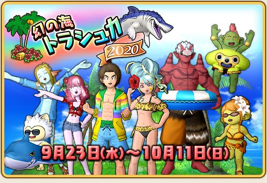 【ドラクエ10】幻の海トラシュカ2020 | イベント【ヘイグ攻略まとめWiki】